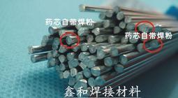 2.0mm 3米優待價 銅鋁焊條/銲條 包藥芯助焊劑 免用焊油免沾粉 輕鬆銲接銅管/鋁鋁/ 另有噴燈
