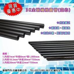4 pcs x Glossy 8mm OD 7mm ID 500mm 3K Roll Carbon Fiber Tube 8 7 500