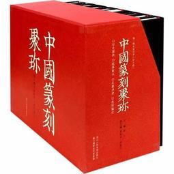 中國篆刻聚珍:中國篆刻聚珍‧第二輯(全十冊)   ISBN13:9787534063091 出版社:浙江人民美術