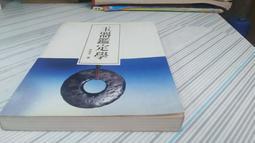 閱昇書鋪【 玉器鑑定學 / 李更夫 】增益堂玉器/80年/文-1-8