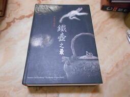 日本茶道具-鐵壺之最 (精裝大冊) 張益坤 著作 / 發行   2008年初版  近全新