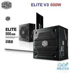 【光華喬格】Cooler Master ELITE 500W V3 黑化版 電源供應器~三年保固