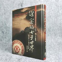 書名:深邃的七子世界1950-2004   作者:陳智同 出版社:五行圖書 規格:16開、精裝 頁數:287頁 定價: