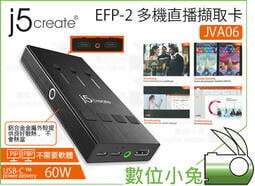 數位小兔【J5 create JVA06 多機直播擷取卡 EFP-2】多畫面 擷取卡 擷取器 直播 會議 RTMP