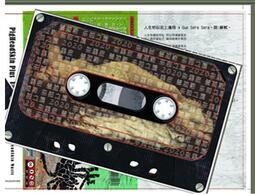 朱頭皮 朱頭皮普拉斯未知之境 卡帶 錄音帶 台灣正版全新109/9/30發行