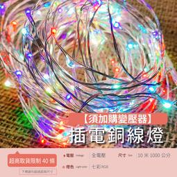 ✿JShop✿ LED聖誕燈 [ 銅線燈 七彩款 ] 10米100燈 1000cm 可串接 佈置 婚禮 生日 派對 插頭