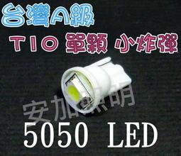 台灣A級 T10 單顆 5050 3晶 LED 終極爆亮型 成品 白/藍/紅/黃 小燈 牌照燈 低價 優惠 多色