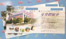 ◎*June's特賣會3館*國立中正大學體育中心 免費體驗券 (無期限)