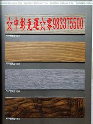 CK2107 專案木紋石紋系列 石超耐磨地磚、超耐磨PVC地磚50條、塑膠地板、塑膠地磚、15cmx90cmx3.0mm