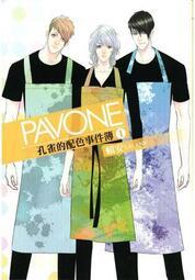 【動漫世界】《漫畫》Pavone孔雀的配色事件簿.賴安.東立