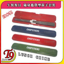 【T9store】日本製 Lunch Chime 環保筷子 筷子套裝 環保餐具 餐具組 筷子盒套裝