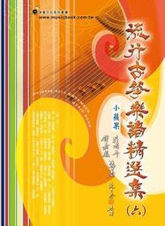 【音和樂器】卓著樂譜-流行古箏樂譜精選集6,收錄花千骨不可說、千古;武媚娘傳奇無字碑、敢為天下先;琅琊榜紅顏舊、孫露心醉