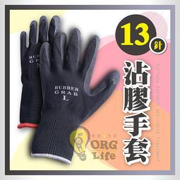 ORG《SD1346d》13針 花紋沾膠手套 超強抓力 防滑手套 工作手套 乳膠手套 園藝 種花 手套 大掃除 清潔工具