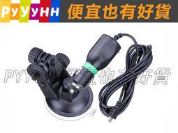 SJ4000車充+吸盤支架固定座 (非 固定 汽車 充電器) - SJ1000 SJ4000 行車紀錄器 記錄器 配件