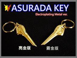 現貨供應中)閃電霹靂車 1:1風見阿斯拉電鍍金屬製鑰匙圈KEY完成品(非7-11藍寶堅尼法拉利)