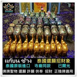 【泰菲兒】還願招財大象 泰國佛牌 還願 供奉 四面神同款 手工🐘