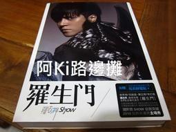 阿Ki路邊攤『華語CD』《*羅志祥【羅生門】附外紙殼*》