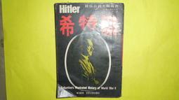 【黃家二手書】中華民國61年出版-希特勒 世界文物出版社