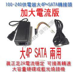 加強版 SATA  大4P IDE 兩用電源 電源 供應器  外接式  硬碟 光碟機 燒錄機 外接電源 12V 5V