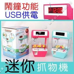 ☆蠟筆小屋☆(現貨)創意鬧鐘!!有時鐘功能、USB供電~手動夾糖果機/迷你抓娃娃機/益智玩具/過年/送禮/兒童玩具/桌遊