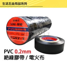 尚成百貨.0.2MM 絕緣用 膠帶 VINI-TAPE 絕緣膠帶 PVC絕緣膠帶 電火布 電氣膠帶 水電膠布