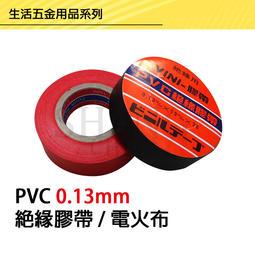 尚成百貨.絕緣膠帶  VINI-TAPE  PVC絕緣膠帶 電火布 電氣膠帶 膠帶 絕緣帶 封箱膠帶