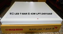 東亞 LED T-BAR燈 43W 平板式 輕鋼架燈 LPT-2401AAD LPT2401AAL