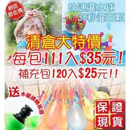 網路最低價【現貨】水球|水汽球|水球神器|一分鐘|快速灌水球|打水仗|灌水球|夏天|開學|水戰|水球大戰|活動|玩水