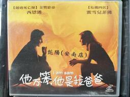 挖寶二手片-V01-007-正版VCD-電影【他不笨,他是我爸爸】-西恩潘 蜜雪兒菲佛(直購價)