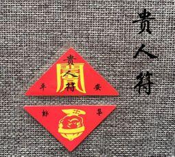 貴人符 三角符靈符護身福袋 平安符咒化太歲 佛教開光辟邪-可合併運費.