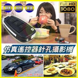 仿真偽裝車鑰匙高清1080P遙控器造型針孔攝錄影機DV密錄器 鑰匙圈扣環 支援記憶卡/錄音筆/拍照蒐證移動偵測監視器
