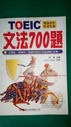 《TOEIC 文法700題》ISBN:9575195809│學習出版社(learning)│劉毅│約1/3劃記(V51)