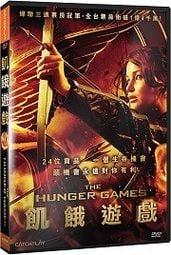 飢餓遊戲 (勁藝)DVD