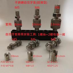 崩牙救星:不銹鋼自攻牙套(超薄型)~齒輪油孔/排氣管缸頭螺絲孔