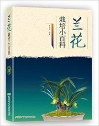 99【園藝 盆景】蘭花栽培小百科 平裝