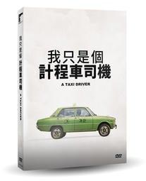 合友唱片 面交 自取 我只是個計程車司機 A Taxi Driver DVD