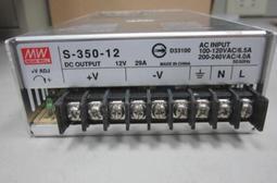 [ 台灣製造 ] 明緯(MW)電源供應器( S-350-12 )工業用交換式電源供應器( 12V , 29A) 350瓦