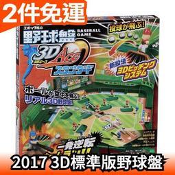 【2017 標準版野球盤】日版 3D 野球盤 棒球 EPOCH 桌遊 玩具親子休閒益智 日本玩具大賞【愛購者】