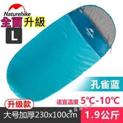 ★露露營★NatureHike-NH 升級款加大加厚款睡袋 睡餅 超大空間加寬100cm長230cm登山露營睡袋