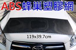 120x40cm 小蜂巢 大尺寸 ABS 蜂巢式 塑膠網 水箱罩網 裝飾網3D立體 霸氣網 進氣口網 車頭網 鋁網