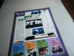 李連杰@雜誌內頁1張照片@群星書坊 YC-21