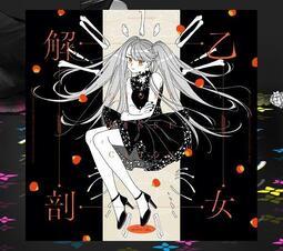 ★代購★あにばーさる限定 DECO*27 7th專輯「アンデッドアリス」乙女解剖盤
