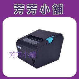 HPRT TP-805L 熱感式票據印表機 電子發票機 電子出單機 TP805L