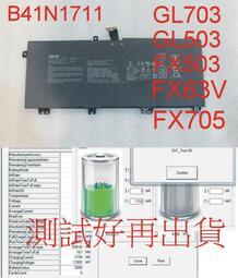 測試好再出貨 ASUS B41N1711 電池 GL703G GL503 FC503 FX705 FX63V 可自取
