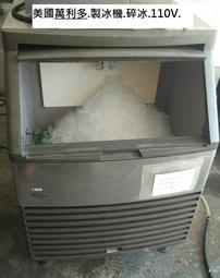 【光輝餐飲設備】美製萬利多製冰機400磅.碎冰機.另有大冰沙機.霜淇淋機.日本初雪刨冰機