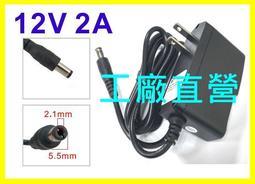 【安規-保1年】DC 12V 2A 變壓器 Adapter 台灣BSMI  認證