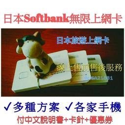 日本上網 Softbank 全日本沖繩北海道 五天網路吃到飽 免開卡免歸還