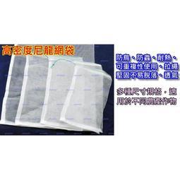 40目 尼龍 防蟲 防鳥 透氣 通風 耐曬 細目 網袋 套網 紗網 套袋 包裝袋 浸種子袋 種子袋 蔬菜 水果 瓜果
