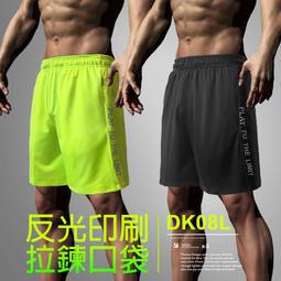 《衣匠》 反光印刷 彈性透氣吸濕排汗 拉鍊口袋 運動褲 男運動短褲﹝DK08L﹞