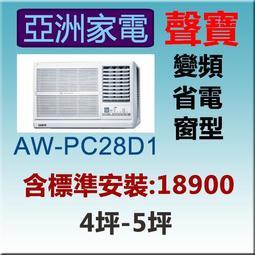 [亞洲家電]AW-PC28D1聲寶窗型冷氣AWPC28D變頻窗型SAMPO全機強化防鏽可申請貨物稅